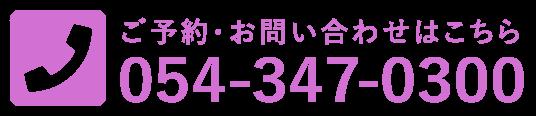 お急ぎの方はお電話からどうぞ tel:054-347-0300